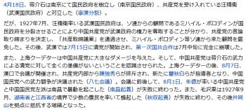 wiki上海クーデター3