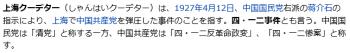 wiki上海クーデター0