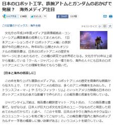 news日本のロボット工学、鉄腕アトムとガンダムのおかげで発展? 海外メディア注目