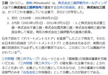 wiki三越1