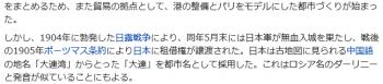 wiki大連市1