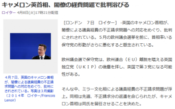 newsキャメロン英首相、閣僚の経費問題で批判浴びる