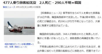 news477人乗り旅客船沈没 2人死亡・290人不明=韓国