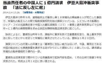 news当直責任者の中国人に1億円請求 伊豆大島沖衝突事故 「法に反し左に舵」