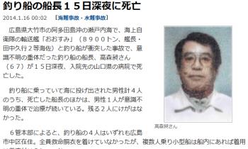 news釣り船の船長15日深夜に死亡