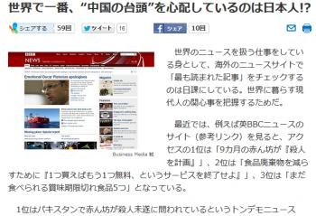 "news世界で一番、""中国の台頭""を心配しているのは日本人"