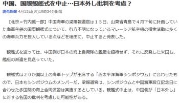 news中国、国際観艦式を中止…日本外し批判を考慮?