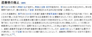 wiki遣唐使
