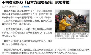 news不明者家族ら「日本支援を拒絶」説を非難