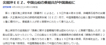 news尖閣沖EEZ、中国公船の乗組員が中国漁船に
