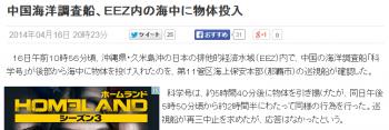 news中国海洋調査船、EEZ内の海中に物体投入