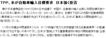 newsTPP、米が自動車輸入目標要求 日本強く拒否