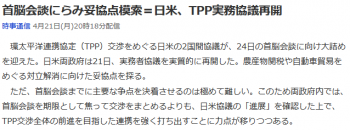 news首脳会談にらみ妥協点模索=日米、TPP実務協議再開