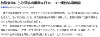 news首脳会談にらみ妥協点模索=日米、TPP実務協議再開