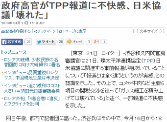 news政府高官がTPP報道に不快感、日米協議「壊れた」