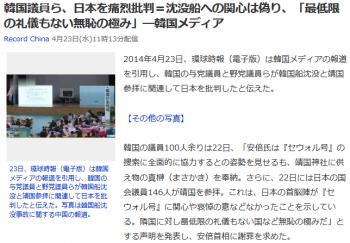 news韓国議員ら、日本を痛烈批判=沈没船への関心は偽り、「最低限の礼儀もない無恥の極み」―韓国メディア