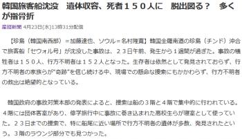 news韓国旅客船沈没 遺体収容、死者150人に 脱出図る? 多くが指骨折1