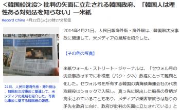 news<韓国船沈没>批判の矢面に立たされる韓国政府、「韓国人は理性ある対処法を知らない」―米紙