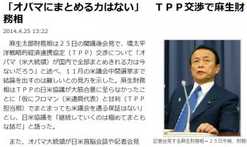 news「オバマにまとめる力はない」 TPP交渉で麻生財務相