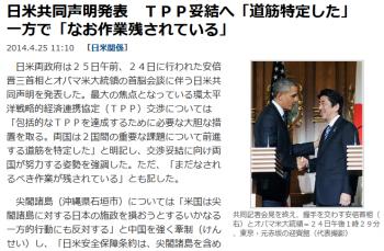 news日米共同声明発表 TPP妥結へ「道筋特定した」 一方で「なお作業残されている」