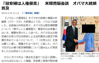news「慰安婦は人権侵害」 米韓首脳会談 オバマ大統領言及