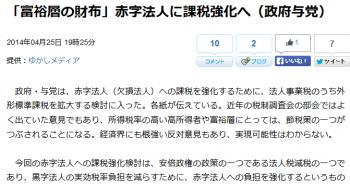 news「富裕層の財布」赤字法人に課税強化へ(政府与党)