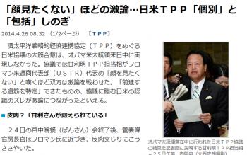 news「顔見たくない」ほどの激論…日米TPP「個別」と「包括」しのぎ