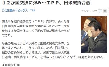 news12か国交渉に弾み…TPP、日米実質合意