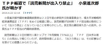 newsTPP報道で「読売新聞が出入り禁止」 小泉進次郎氏が明かす