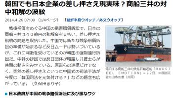 news韓国でも日本企業の差し押さえ現実味?商船三井の対中和解の波紋