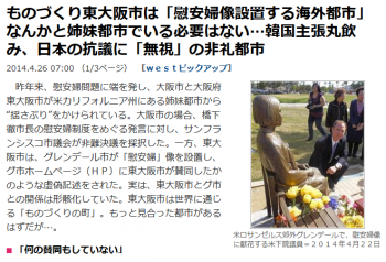 newsものづくり東大阪市は「慰安婦像設置する海外都市」なんかと姉妹都市でいる必要はない…韓国主張丸飲み、日本の抗議に「無視」の非礼都市