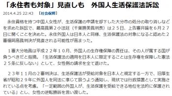 news「永住者も対象」見直しも 外国人生活保護法訴訟