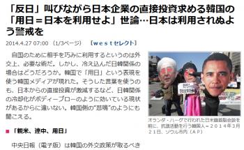 news「反日」叫びながら日本企業の直接投資求める韓国の「用日=日本を利用せよ」世論…日本は利用されぬよう警戒を