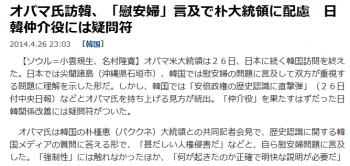 newsオバマ氏訪韓、「慰安婦」言及で朴大統領に配慮 日韓仲介役には疑問符