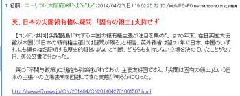 newsイギリス政府「尖閣諸島は日本固有の領土ではない。歴史的証拠がない」