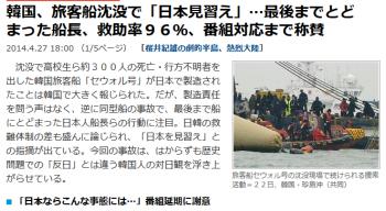news韓国、旅客船沈没で「日本見習え」…最後までとどまった船長、救助率96%、番組対応まで称賛