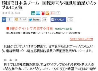 news韓国で日本食ブーム 回転寿司や和風居酒屋がカップルに人気