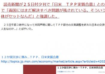 ten読売国1