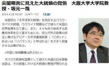 news尖閣明言に見えた大統領の覚悟 大阪大学大学院教授・坂元一哉