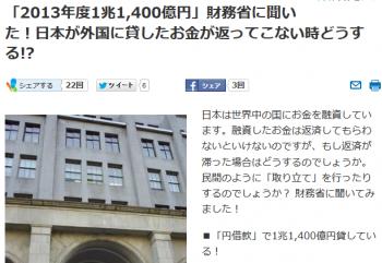 news「2013年度1兆1,400億円」財務省に聞いた!日本が外国に貸したお金が返ってこない時どうする