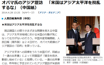 newsオバマ氏のアジア歴訪 「米国はアジア太平洋を攪乱するな」(中国紙)
