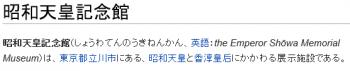wiki昭和天皇記念館1