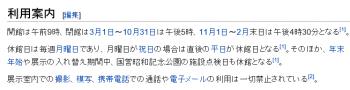 wiki昭和天皇記念館3