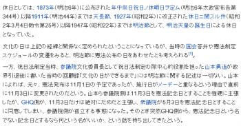 wiki文化の日