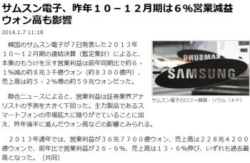 newsサムスン電子、昨年10-12月期は6%営業減益 ウォン高も影響