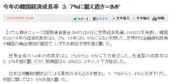 news今年の韓国経済成長率 3.7%に据え置き=IMF