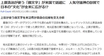 "news上原浩治が使う「顔文字」が米国で話題に 人気守護神の影響で日本の""文化""が全米に広がる"