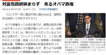 news対露包囲網狭まらず 焦るオバマ政権