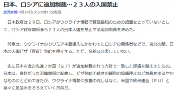news日本、ロシアに追加制裁…23人の入国禁止