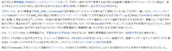 wiki携帯電話の絵文字